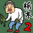 栃木弁ばあ 2