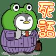 太っちょペンギン【死語・ダジャレ編】