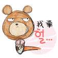 甜筒熊之(中文&韓文)