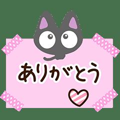 ちびクロ【メモ帳】