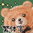 nuikuma 台湾華語(中国語的繁体字)