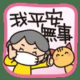 """Grandma's """"Beat COVID19"""" sticker_Chinese"""