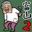 富山弁ばあ 2