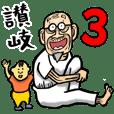 香川・讃岐弁じい 3