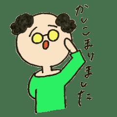 [日常敬語]可愛いおじいちゃん