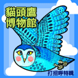 貓頭鷹博物館 - 打招呼貼圖特輯 (中文)