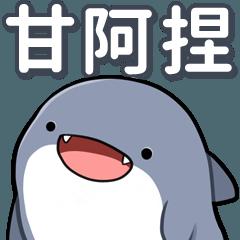 胖鯊魚鯊西米