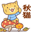 Sticker of autumn cat