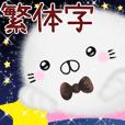 mohu seal 台湾華語(中国語的繁体字)