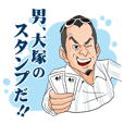 This is the Mr. Ootsuka sticker!