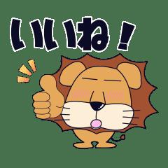 愛しのミスターライオン