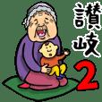 香川・讃岐弁ばあ 2