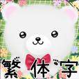mohukuma 台湾華語(中国語的繁体字)