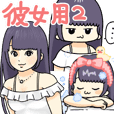 (2)彼女→彼氏!むにゅカップル