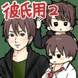 (2)彼氏→彼女!むにゅカップル
