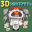 3D シロクマアザラシ