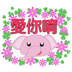 可愛小粉象-實用日常用語更方便快速選用