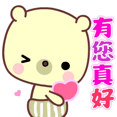 可愛小熊熊☆最新貼圖☆