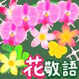 【改訂版】花 敬 語 ♡