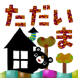 BURAKUMA-Daily conversation(AUTUMN)2