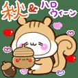 【秋深まる愛】アモーレ♡くまくま