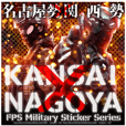 NAGOYA VS KANSAI FPS Military Sticker