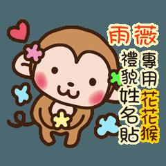 「雨薇專用」花花猴貼心禮貌篇姓名貼圖