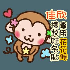 「佳欣專用」花花猴貼心禮貌篇姓名貼圖