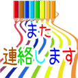 Colored pencil message 1(Japanese)