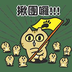 辛卡米克屁貓-日常語錄