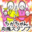 ちかちゃん応援スタンプ(忍者)