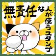 猫便り5 ~無責任な人〜
