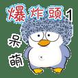 爆頭企鵝1