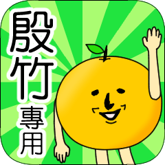 【殷竹】專用 名字貼圖 橘子