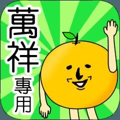 【萬祥】專用 名字貼圖 橘子