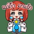 Nam Khang 3 (TH)