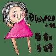 Bibiana小姐的原創手繪圖