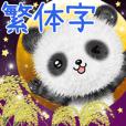 pandanda2 台湾華語(中国語的繁体字) 熊貓