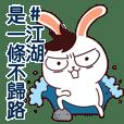 煞氣兔 (走跳江湖篇)