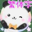 mohu panda2 台湾華語(中国語的繁体字)熊貓