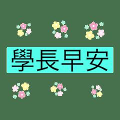 官校生活(群組版)