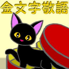 Golden-eyed black cat & Golden messages