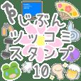 JIBUN TSULTUKOMI Sticker10