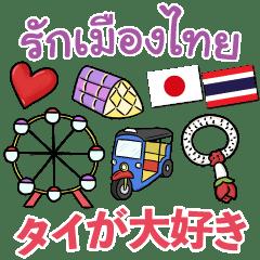 タイの可愛い言葉 便利!いつでも使える