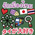 Love Thailand Love Japan