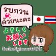 Polite Japanese-Thai for working(Female)