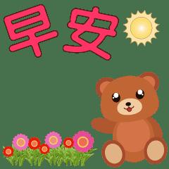 可愛熊-動態貼圖-超實用日常用語