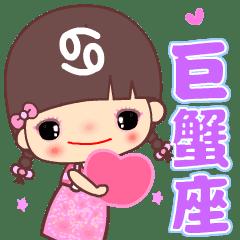 巨蟹座女☆可愛女孩篇☆