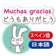 Rabbit speaks Spanish and Japanese