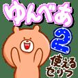 YUN-BEAR 2